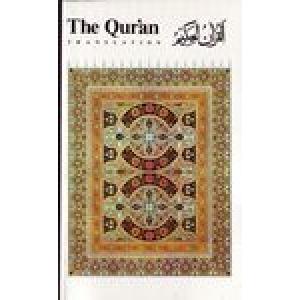 The Qur'an - English Translation