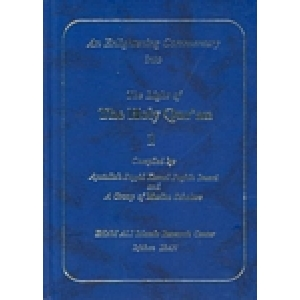 An Enlightening Commentary Into The Light Of The Holy Qur'An Vol 1