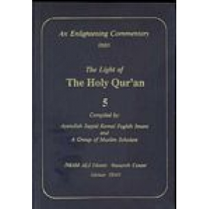 An Enlightening Commentary Into The Light Of The Holy Qur'An Part 5