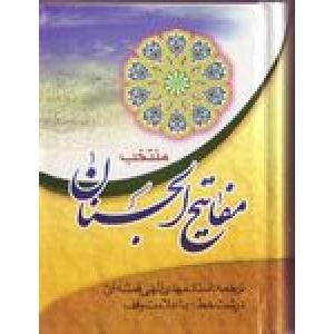 Mafatih Al-Jinan (Mantakab) Arabic Only