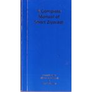 A Complete Manual Of Short Ziyaraat