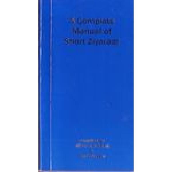 a complete manual of short ziyaraat rh hujjatbookshop co uk Faisal Mosque Balochi Cultural Dresses for Girls