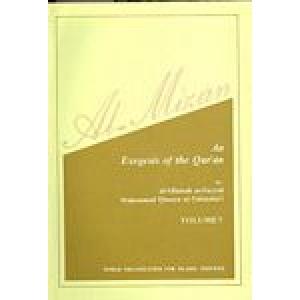 Tafseer Al-Mizan Vol 7