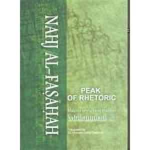 Nahj Al-Fasaha - Peak Of Rhetoric