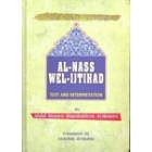 Al-Nass Wel Ijtihad - Text And Interpretation