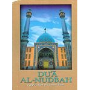 Dua Al - Nudbah With English Translation