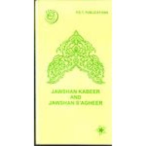 Jawshan Kabeer And Jawshan Sagheer