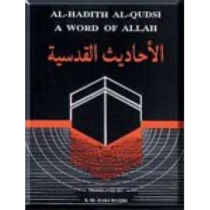 Al-Hadith Al Qudsi - Word Of Allah