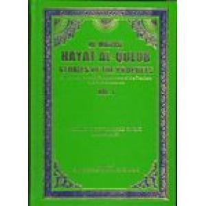 Hayat Al-Qulub Vol. 1