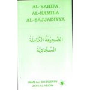 Al-Sahifa Al-Sajjadiyya