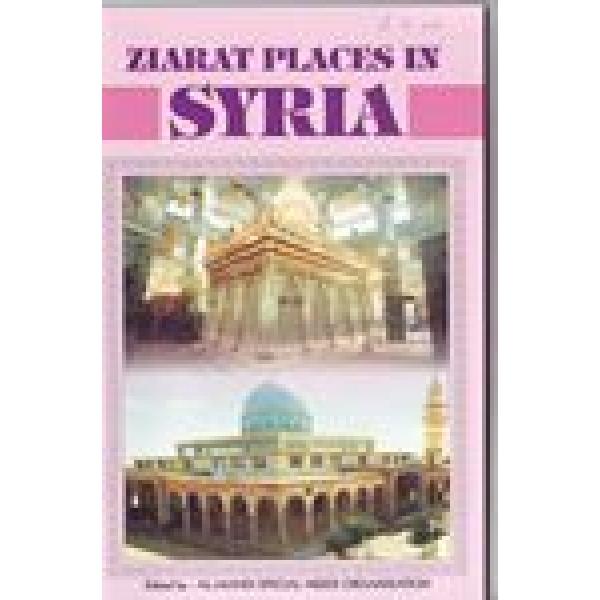 ziarat places in syria rh hujjatbookshop co uk Ziarat E Ashura Ziarat Pakistan Residence